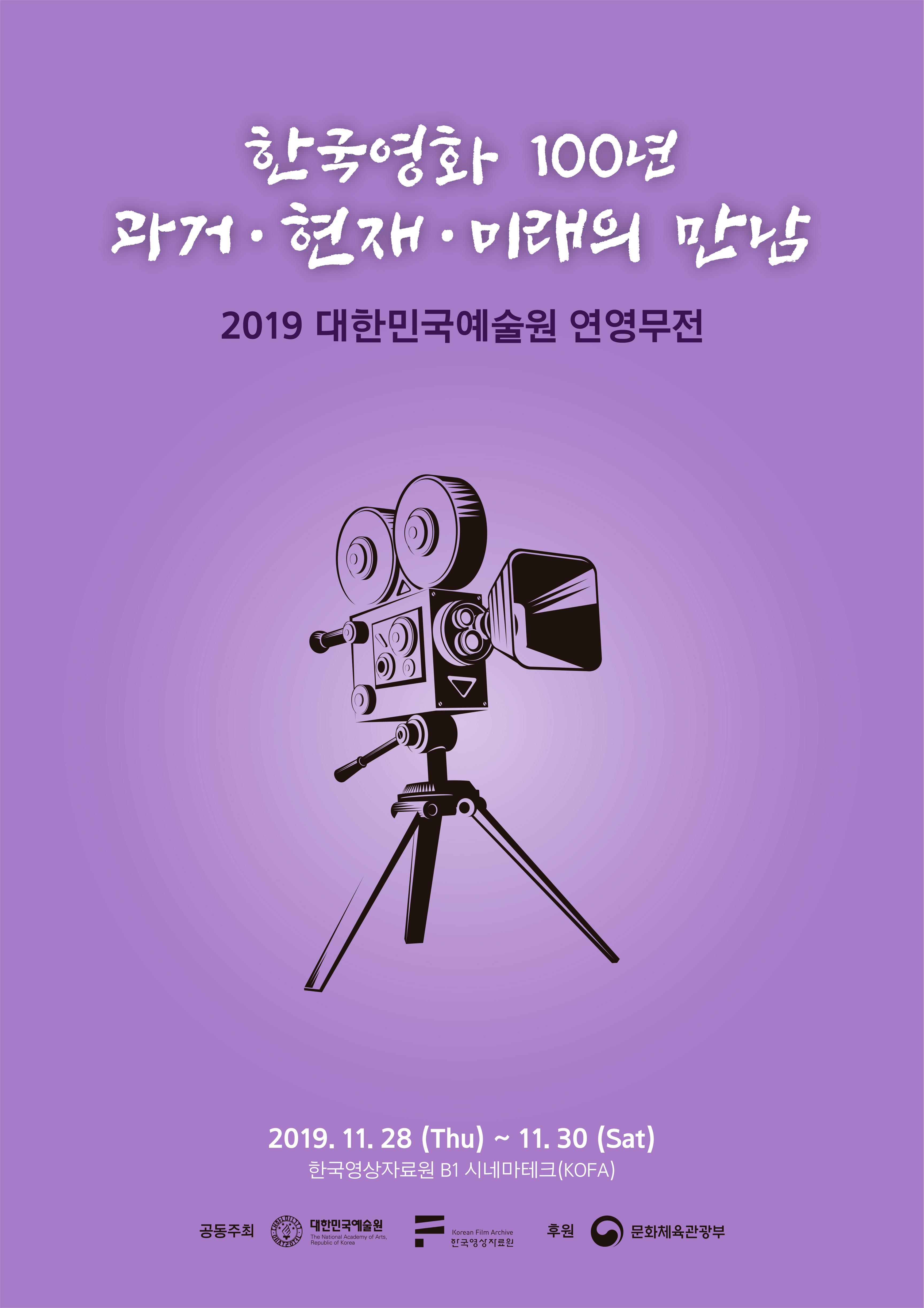 2019 대한민국예술원 연영무전(영화전)